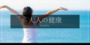 大人の健康