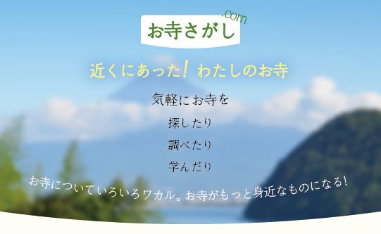 お寺さがし.com